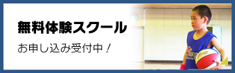 無料体験スクールお申し込み受付中!